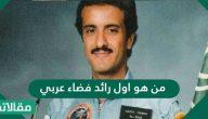 من هو اول رائد فضاء عربي ومتى كان ذلك