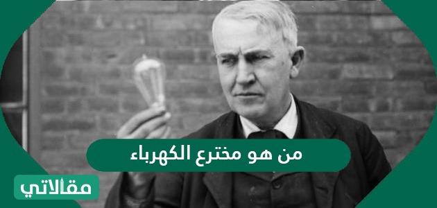 من هو مخترع الكهرباء الحقيقى وجنسيته