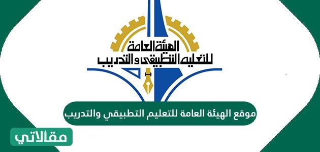 موقع الهيئة العامة للتعليم التطبيقي والتدريب
