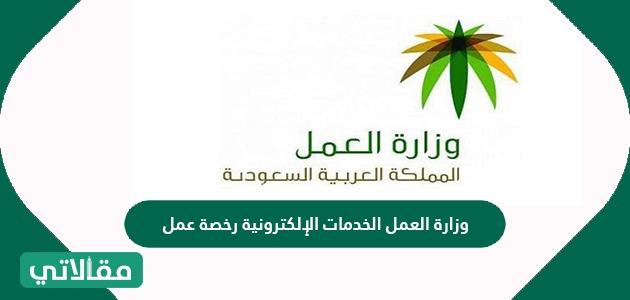 وزارة العمل الخدمات الإلكترونية رخصة عمل