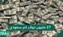 27 مليون دولار كم سعودي