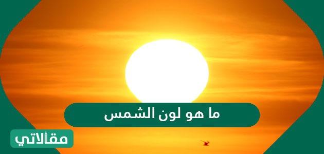 ماهو لون الشمس
