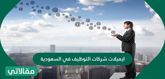 ايميلات شركات التوظيف في السعودية وأرقام الهواتف