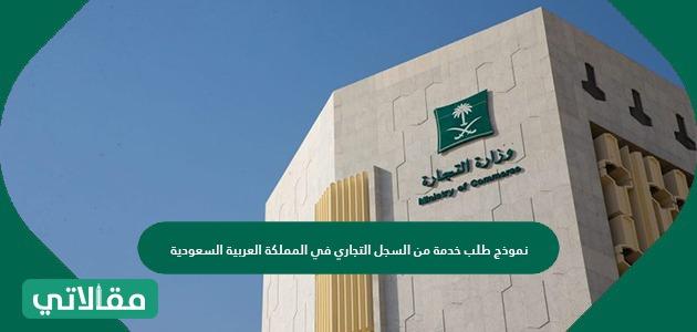 نموذج طلب خدمة من السجل التجاري في المملكة العربية السعودية