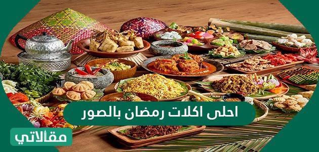 أحلى أكلات رمضان بالصور ومكتوبة بالوصفات الدقيقة
