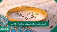 أسماء بنات من ثلاث حروف من القرآن الكريم