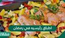 أطباق رئيسية في رمضان بالمقادير والخطوات والصور 2021