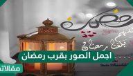 اجمل الصور بقرب رمضان 1442/ 2021 وخلفيات رمضانية مميزة