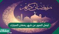 اجمل الصور عن شهر رمضان المبارك 1442/2021 وخلفيات مميزة للشهر الكريم