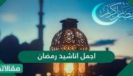 اجمل اناشيد رمضان 2021/1442 المكتوبة للأطفال ومن التراث
