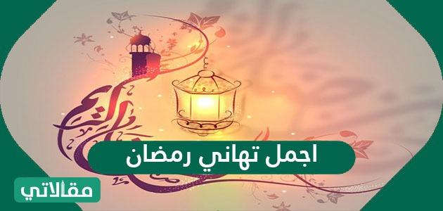 اجمل تهاني رمضان 2021 وأجمل التهاني للاصحاب والعائلة بمناسبة الشهر الفضيل