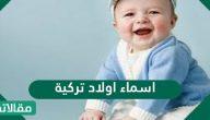 اسماء اولاد تركية جميلة ومميزة 2021