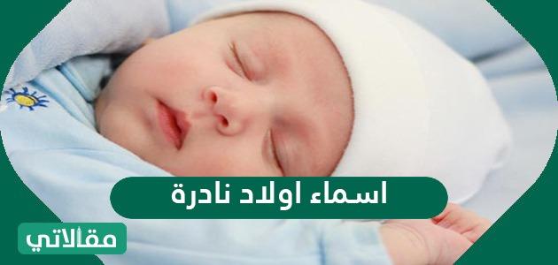 اسماء اولاد نادرة جميلة ومميزة جدًا ومعانيها المختلفة 2021