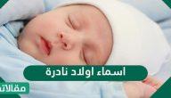 اسماء اولاد جديده ومميزة 2021 ومعانيها