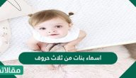 اسماء بنات من ثلاث حروف مميزة وجديدة ومعانيها