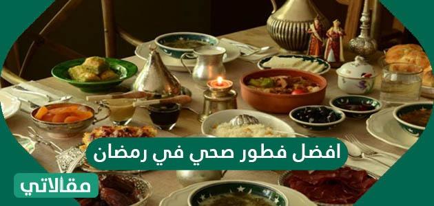 افضل فطور صحي في رمضان 2021 /1442 غير مكلف ومميز