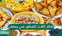 افكار اكلات للفطور في رمضان وأشهى وألذ الوصفات الرمضانية