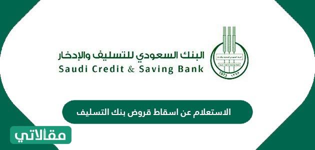 الاستعلام عن إسقاط قروض بنك التسليف