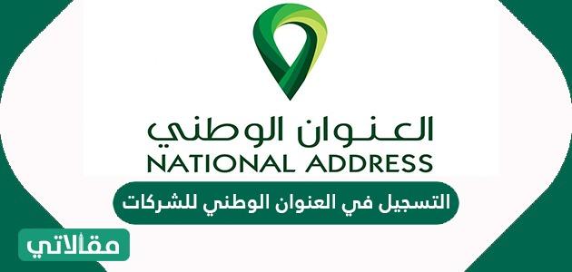التسجيل في العنوان الوطني للشركات
