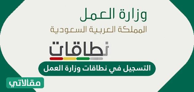 التسجيل في نطاقات وزارة العمل وخطوات فتح الحساب