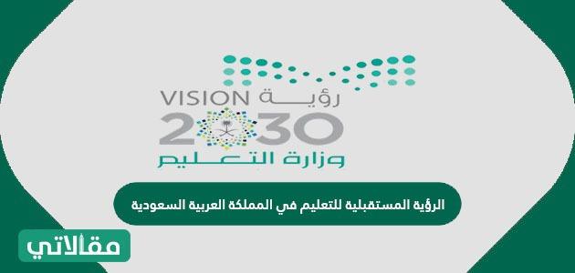 الرؤية المستقبلية للتعليم في المملكة العربية السعودية