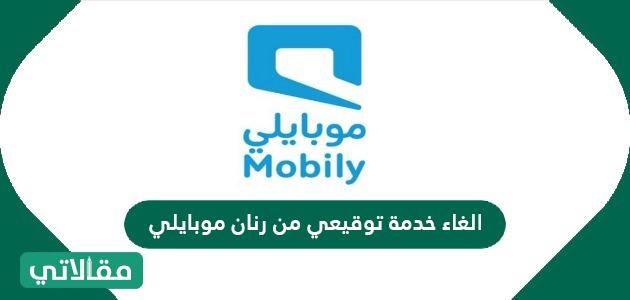 الغاء خدمة توقيعي من رنان موبايلي