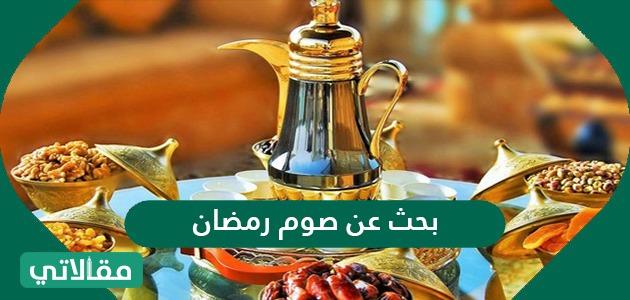 بحث عن صوم رمضان وما هي شروط وسنن وأركان الصيام