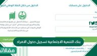 بنك التنمية الاجتماعية تسجيل دخول الافراد