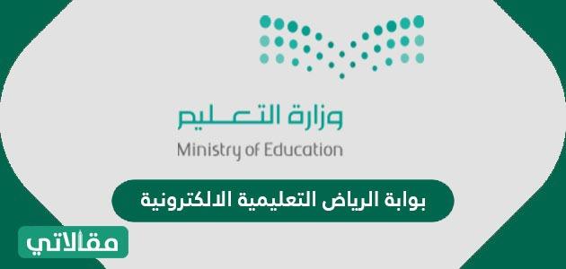 بوابة الرياض التعليمية الالكترونية الخدمات المتاحة وطريقة حجز موعد