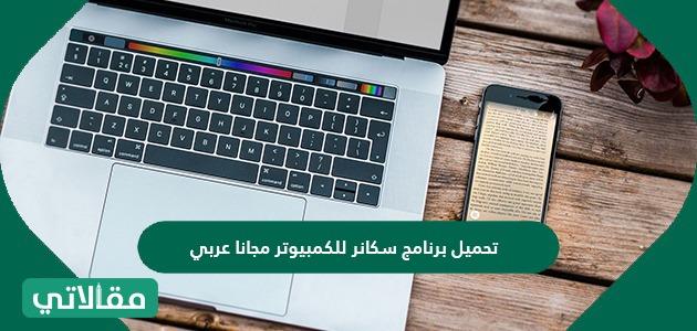 تحميل برنامج سكانر للكمبيوتر مجانا عربي