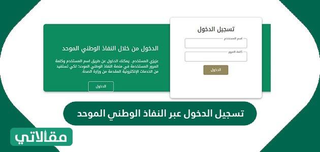 تسجيل الدخول عبر النفاذ الوطني الموحد