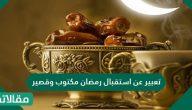 تعبير عن استقبال رمضان مكتوب وقصير