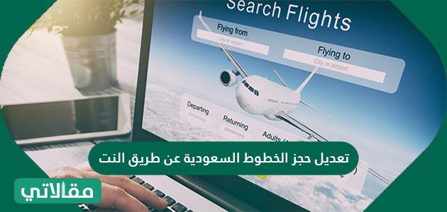 تعديل حجز الخطوط السعودية عن طريق النت