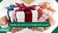 تفسير حلم الهدية من شخص غير معروف