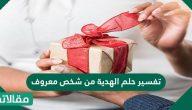 تفسير حلم الهدية من شخص معروف