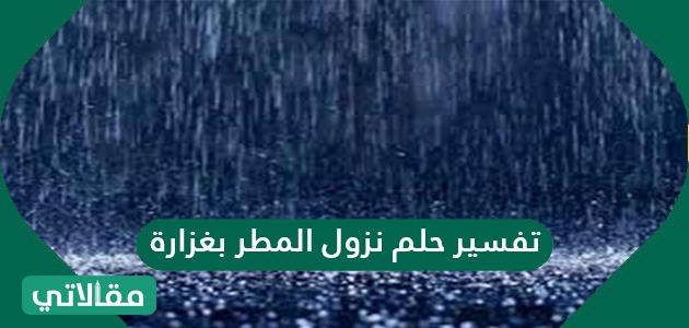 تفسير حلم نزول المطر بغزارة