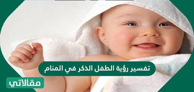 تفسير رؤية الطفل الذكر في المنام للحامل والمطلقة والعزباء والرجل لابن سيرين