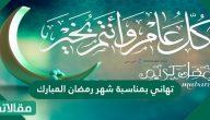 تهاني بمناسبة شهر رمضان المبارك 2021