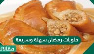 حلويات رمضان سهلة وسريعة 2021