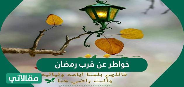 خواطر عن قرب رمضان 2021/1442 اجمل الكلمات والعبارات الرمضانية