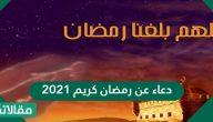 دعاء عن رمضان كريم 2021 .. أدعية قدوم رمضان 1442 مؤثرة مكتوبة