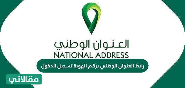 رابط العنوان الوطني برقم الهوية تسجيل الدخول