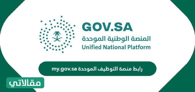 رابط منصة التوظيف الموحدة my.gov.sa