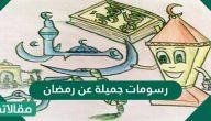 رسومات جميلة عن رمضان للتهنئة وللتلوين وجاهزة للطباعة 2021/1442 جديدة