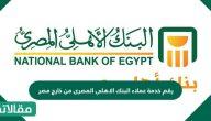 رقم خدمة عملاء البنك الاهلى المصرى من خارج مصر