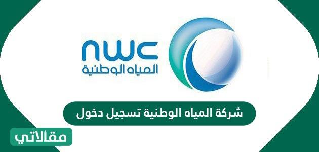 شركة المياه الوطنية تسجيل بالخطوات