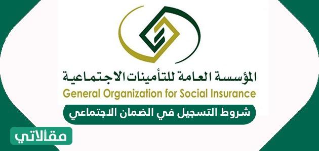 شروط التسجيل في الضمان الاجتماعي