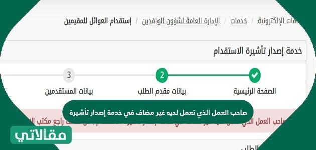 صاحب العمل الذي تعمل لديه غير مضاف في خدمة إصدار تأشيرة الاستقدام , موقع وزارة الداخلية الاستعلامات الإلكترونية