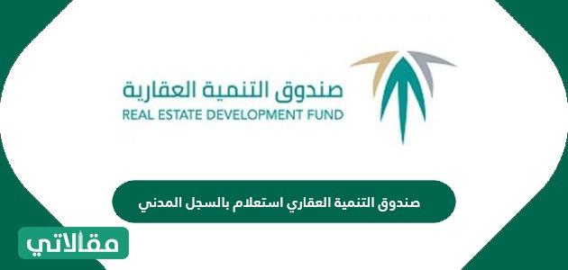 صندوق التنمية العقاري استعلام بالسجل المدني