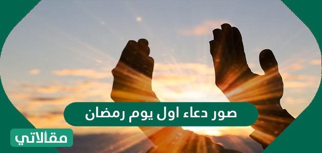 صور دعاء أول يوم رمضان
